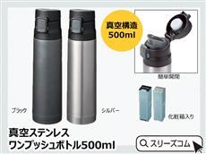ワンプッシュボトル500ml:モノトーン