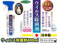 スプレー式ウィルス除菌剤400ml