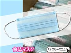 <4月20日頃対応納品>マスク1枚80円<国民生活安定緊急措置法確認済>