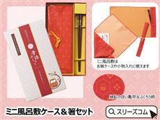 布ケース&箸セット