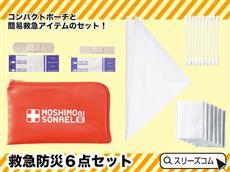 常備で安心セット:応急バッグS