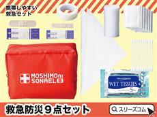 常備で安心セット:応急バッグМ
