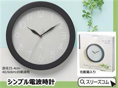 シンプル電波時計
