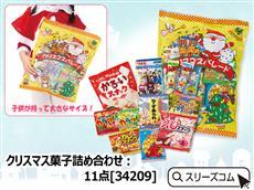 クリスマス菓子詰め合わせ:11点[34209]