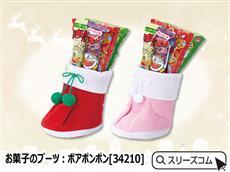 お菓子のブーツ:ボアポンポン[34210]