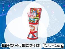 お菓子のブーツ:銀ミニ[34212]