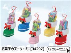 お菓子のブーツ:ミニ[34297]