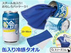 缶入り冷感タオル