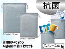 Ag抗菌巾着2枚セット