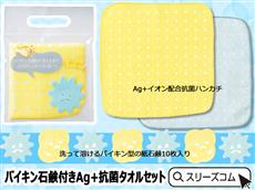 バイキン石鹸付き抗菌タオルセット