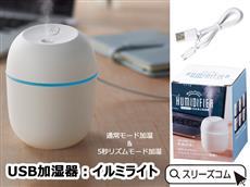 USB加湿器:イルミライト