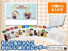 卓上&壁掛け犬猫カレンダー