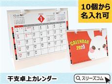 トラ柄干支カレンダー