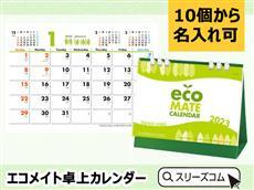クリアフレーム卓上カレンダー