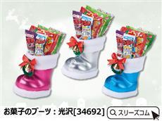 お菓子のブーツ:光沢[34692]