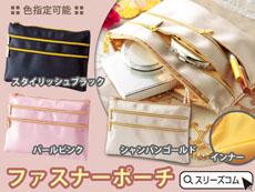 【色指定可能】シャイニーコスメ:3ポケットマルチポーチ