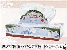 クリスマス柄 箱ティッシュ[34716]