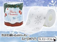 クリスマス柄トイレットペーパー:スノー[34717]