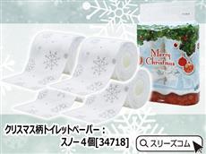 クリスマス柄トイレットペーパー:スノー4個[34718]