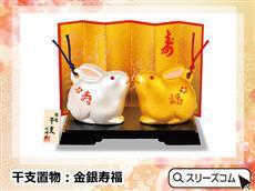干支置物:金銀寿福