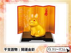 干支置物:金色梅柄