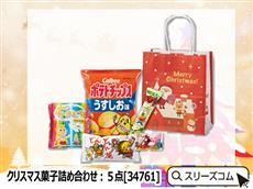 クリスマス菓子詰め合わせ:5点[34761]