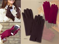 レディースフィット手袋