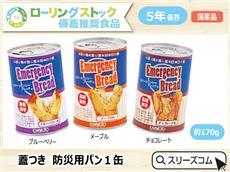 【国産品】非常食缶入りパンB(保存5年)
