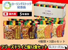 【国産品】備蓄用永谷園セット12食(保存5年)