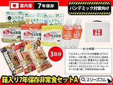 【国産品】非常食セットA(保存7年・3日分)