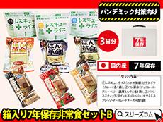 【国産品】非常食セットB(保存7年・3日分)