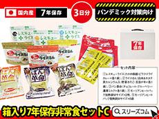 【国産品】温かHOT非常食セットC(保存7年・3日分)