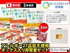 【国産品】アレルギー対策非常食セットA(保存5年・3日分)