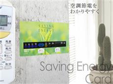 冷房対策の節電省エネ配布用ステッカー