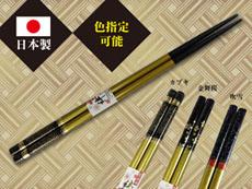 【日本製】化粧箱入り金色祝箸(食洗機対応)