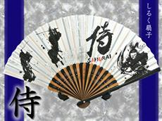 侍2色竹シルク扇子