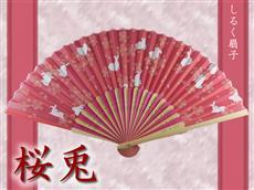 桜とうさぎ竹2色シルク扇子