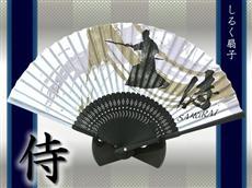 シルク扇子:侍