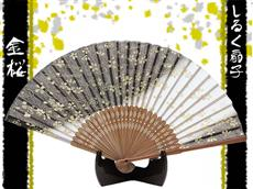 すす竹シルク金桜扇子