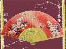 シルク扇子:翔蝶赤色