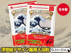 【日本製】日本のダジャレ入浴剤