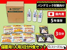 【国産品】ごはん系の非常食セット(保存5年・3日分・1人9食)