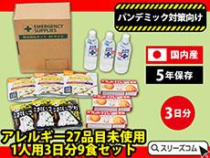【国産品】アレルギー対応ごはん系非常食セット(保存5年・3日分・1人9食)