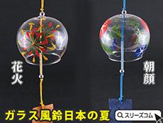 ガラス風鈴:日本の夏シリーズ