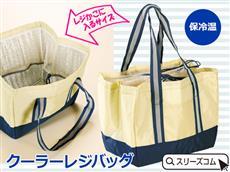 クーラーバッグ素材のレジかごバッグ