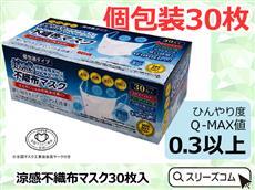 【個包装】涼感度0.3以上不織布マスク30枚入り