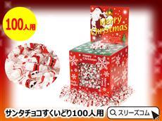 イベント用お菓子すくい取りセット:サンタチョコ100人用