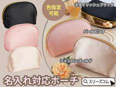 【色指定可能】シャイニーコスメ:シンプルポーチ