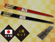 【日本製】若狭塗箸鶴祝箸2膳セット