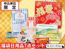 正月福袋 富士山袋:日用品7セット